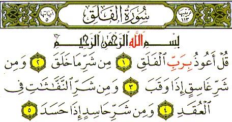 Al-Falaq (QS.113:1-5)