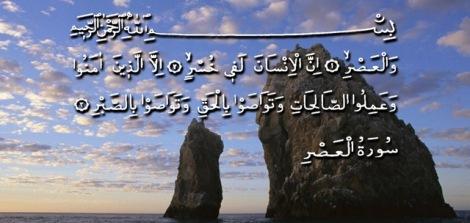 An Ashr (QS.103:1-3)