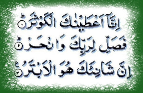 Al Kautsar (QS.108 : 1 - 3)