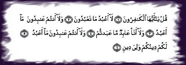 Surat Al Kafirun 1 6 Dan Artinya The Galleries Of Hd